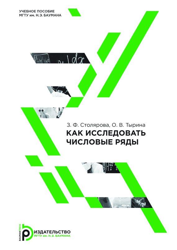 Достойное начало книги 20/05/73/20057381.bin.dir/20057381.cover.jpg обложка