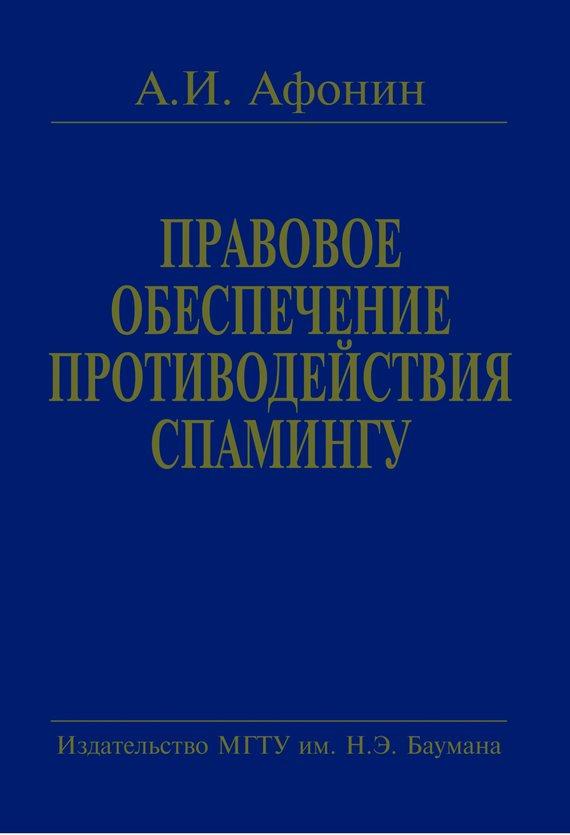 А. И. Афонин Правовое обеспечение противодействия спамингу. Теоретические проблемы и решения