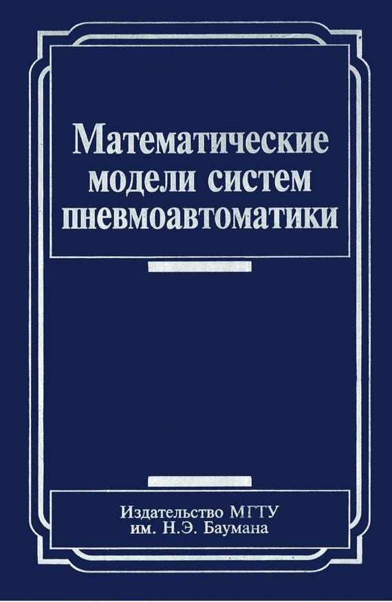 Юрий Арзуманов Математические модели систем пневмоавтоматики
