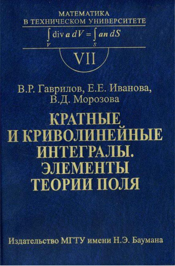 Достойное начало книги 20/05/74/20057493.bin.dir/20057493.cover.jpg обложка