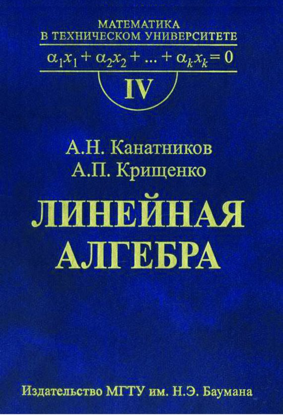Анатолий Канатников Линейная алгебра в р ахметгалиева математика линейная алгебра
