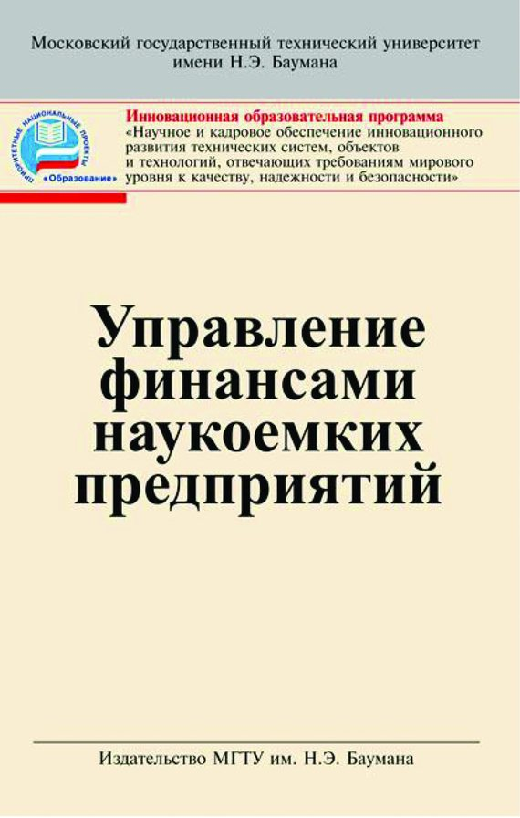 цена Николай Анголенко Управление финансами наукоемких предприятии ISBN: 978-5-7038-3080-2