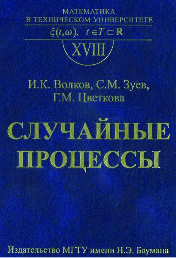 Обложка книги Случайные процессы, автор Волков, Игорь