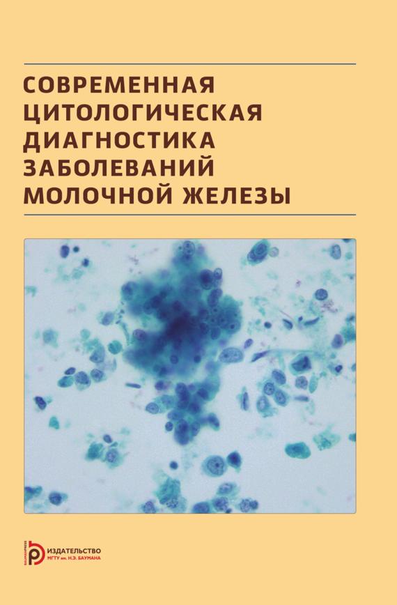 Надежда Волченко Современная цитологическая диагностика заболеваний молочной железы реабилитация после удаления молочной железы