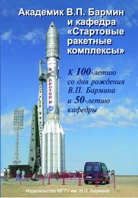 Отсутствует - Академик В.П. Бармин и кафедра «Стартовые ракетные комплексы»