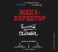 Сорока, Дмитрий  - Жена – директор или грамотное управление семьей