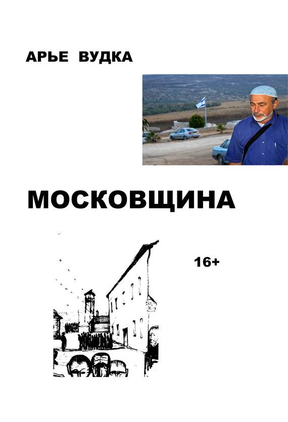 Арье Вудка Московщина