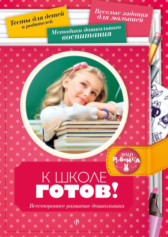 К школе готов! Всестороннее развитие дошкольника ( Екатерина Чубукина  )