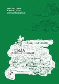 Нагибин, Юрий  - Тьма в конце тоннеля (сборник)