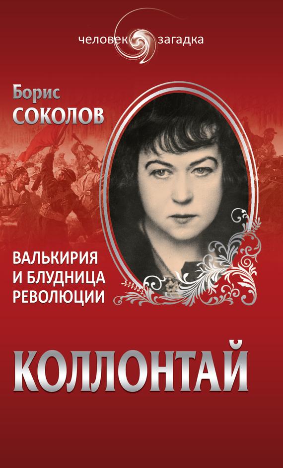 Скачать Коллонтай. Валькирия и блудница революции бесплатно Борис Соколов