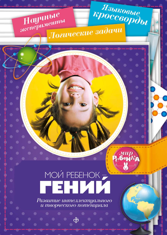 Настольная книга молодой мамы первушина скачать бесплатно