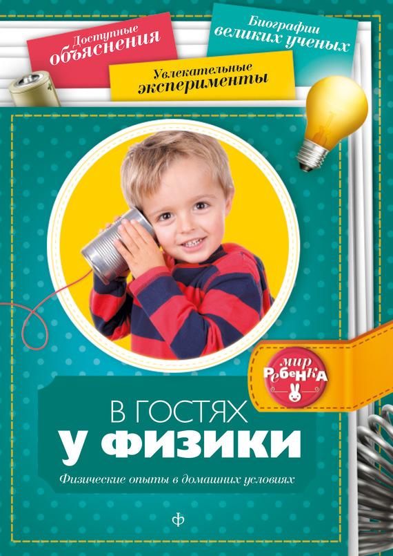 Дмитрий Григорьев бесплатно