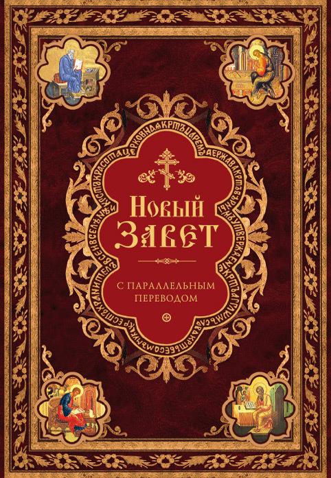 Священное Писание Новый Завет с параллельным переводом (на церковнославянском и русском языках) новый завет в изложении для детей четвероевангелие