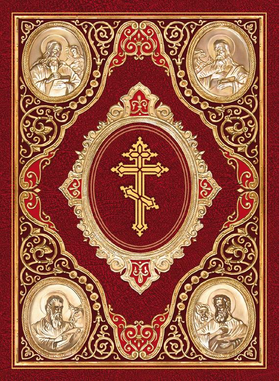 Священное Писание Святое Евангелие на церковнославянском языке ISBN: 978-5-91362-973-9 цена