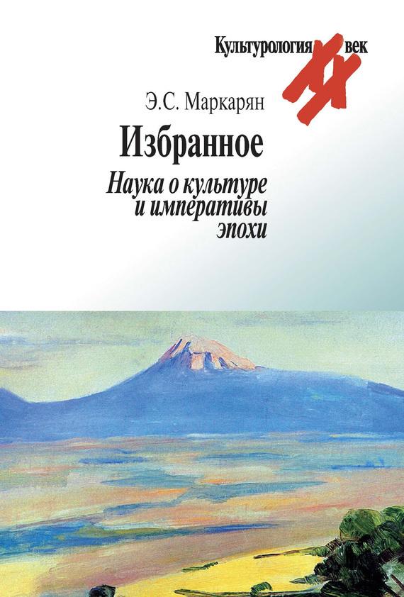 обложка книги static/bookimages/20/05/88/20058855.bin.dir/20058855.cover.jpg