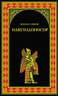 Ишков, Михаил  - Навуходоносор