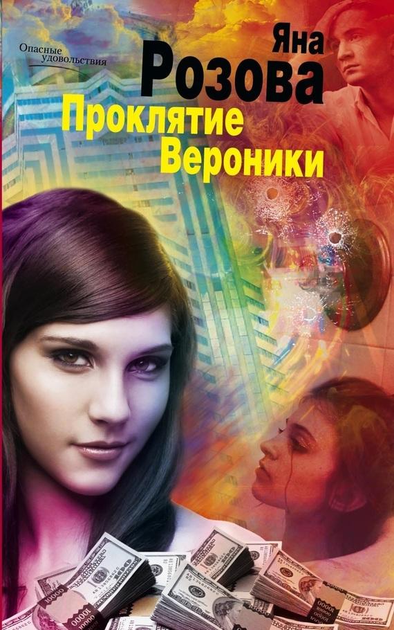 Яна Розова бесплатно