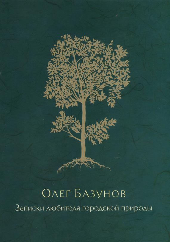 интригующее повествование в книге Олег Базунов