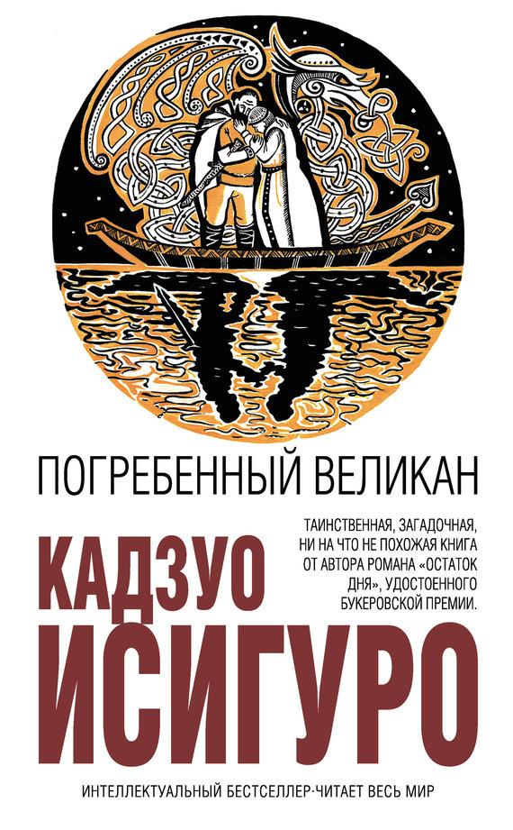 Обложка книги Погребенный великан, автор Исигуро, Кадзуо
