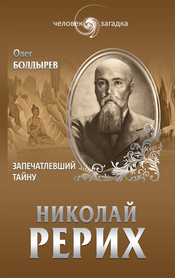 Олег Болдырев бесплатно