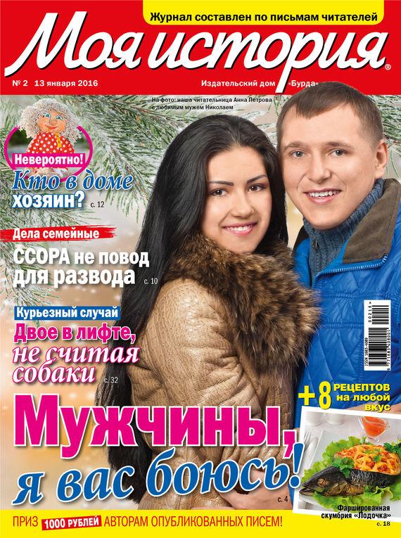 Журнал «Моя история» №02/2016