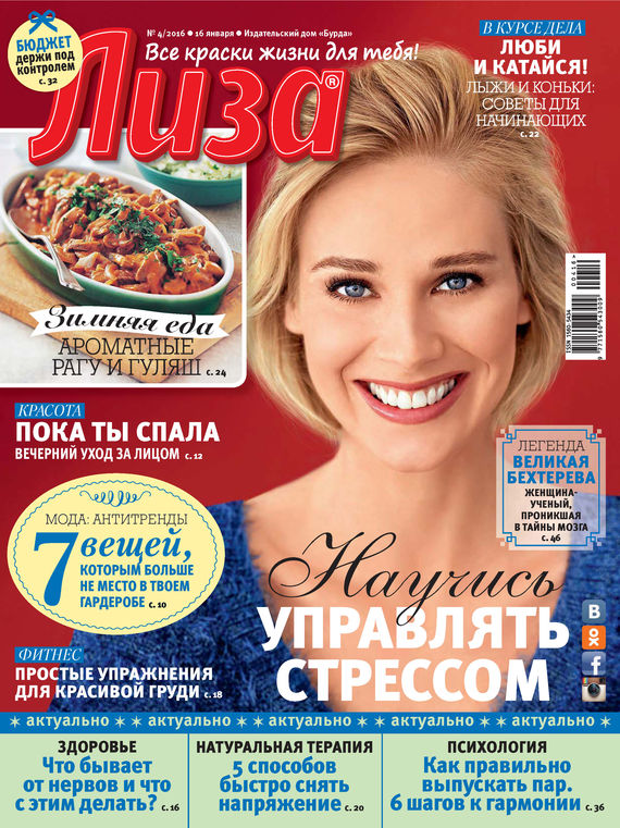 Журнал «Лиза» №04/2016