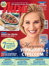 - Журнал «Лиза» №04/2016