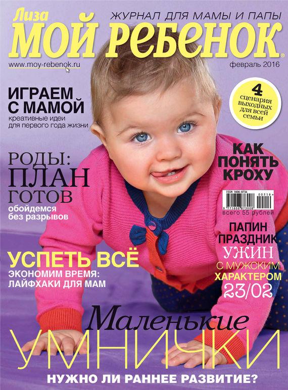 цена ИД «Бурда» Журнал «Лиза. Мой ребенок» №02/2016 онлайн в 2017 году