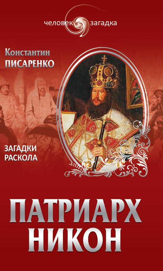 бесплатно скачать Константин Писаренко интересная книга