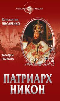 Писаренко, Константин  - Патриарх Никон. Загадки Раскола