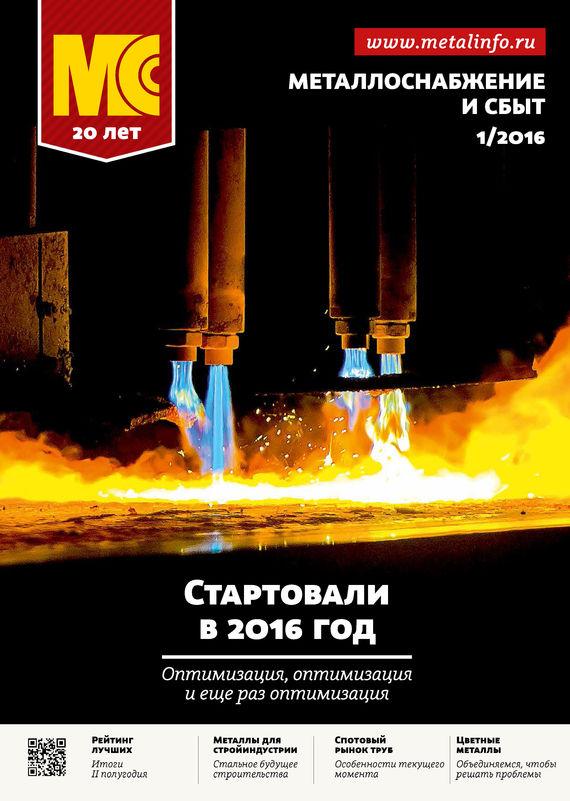 Отсутствует Металлоснабжение и сбыт №01/2016 отсутствует металлоснабжение и сбыт 01 2017