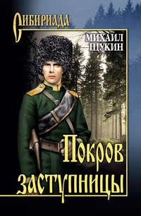Щукин, Михаил  - Покров заступницы