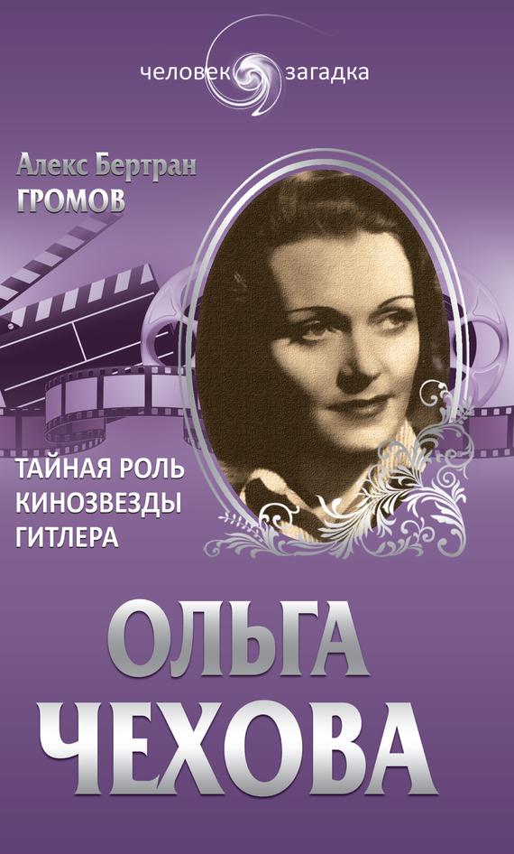 Алекс Бертран Громов Ольга Чехова. Тайная роль кинозвезды Гитлера