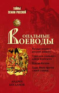 Богданов, Андрей  - Опальные воеводы