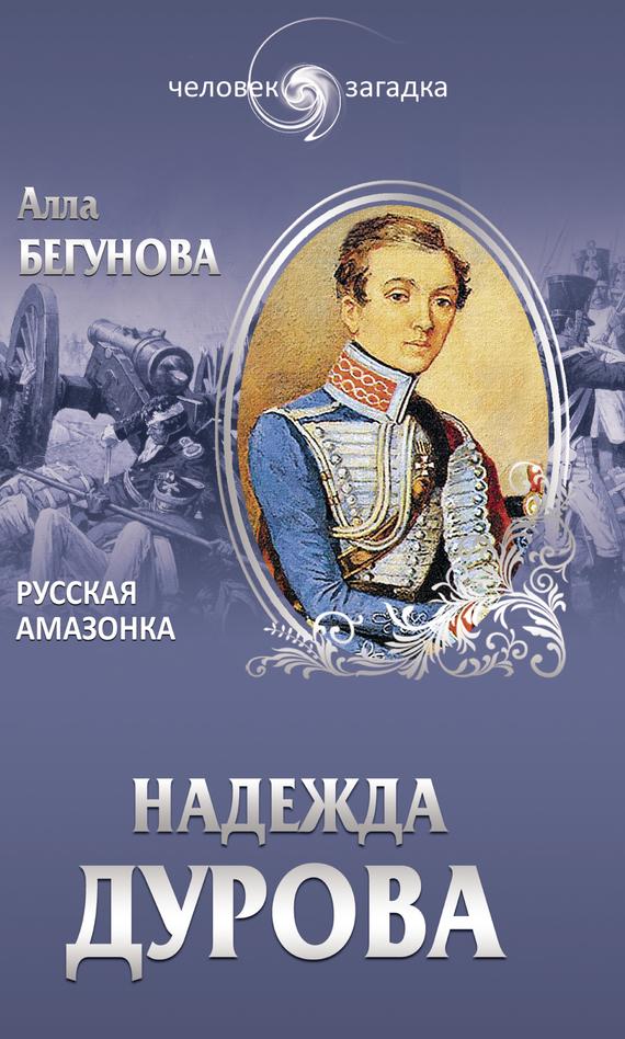Алла Бегунова