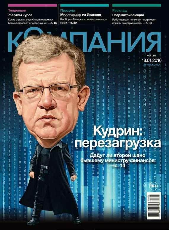 Скачать Компания 01-2016 бесплатно Редакция журнала Компания