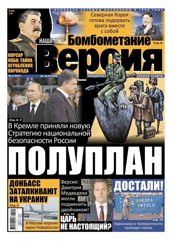 Редакция газеты Наша версия Наша версия 02-2016 александръ дунаенко ушла иневернулась