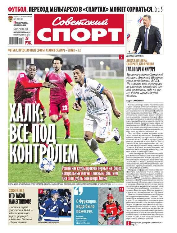 Советский спорт 05м-2016