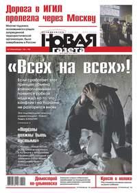 газета, Редакция газеты Новая  - Новая газета 04-2016