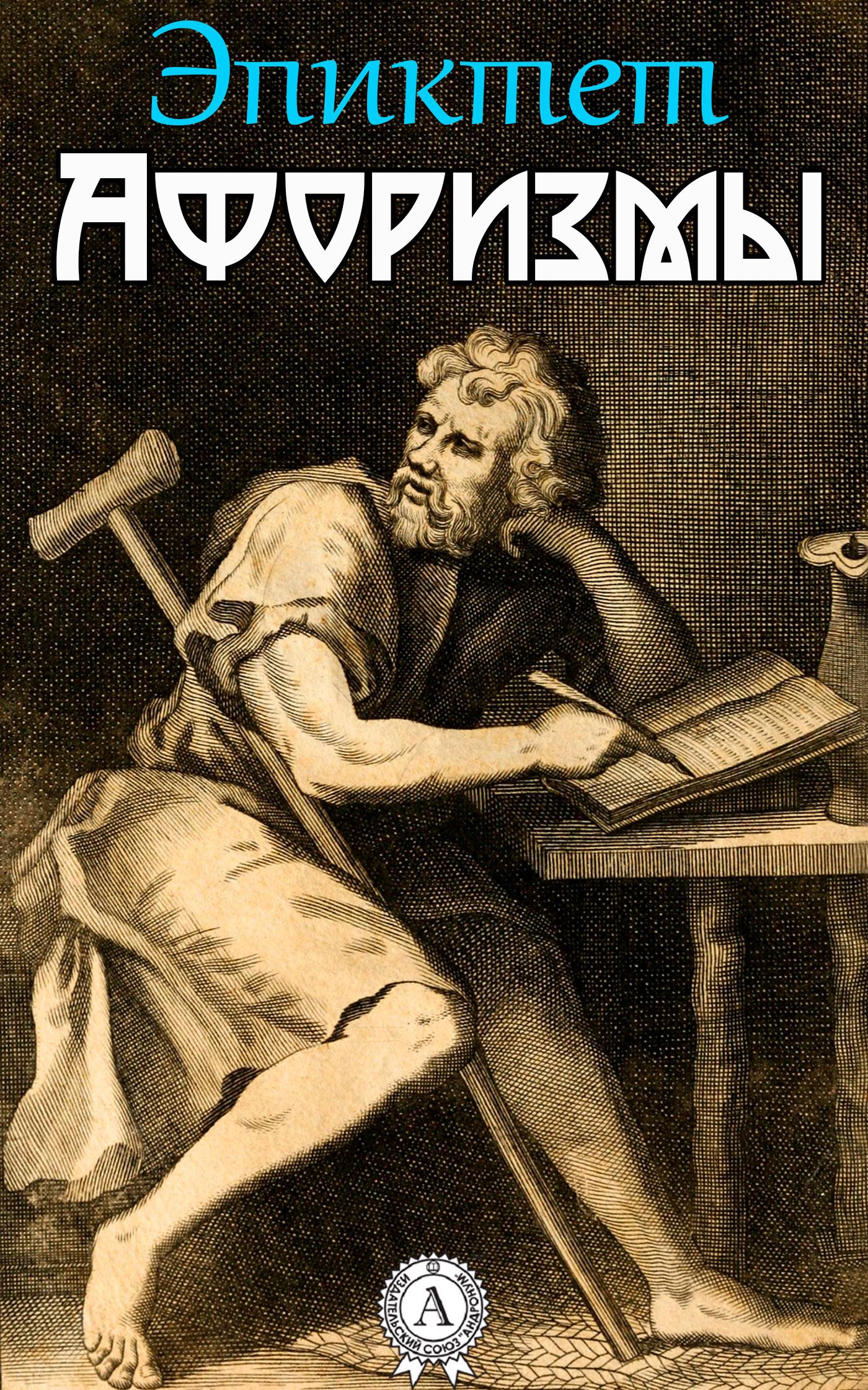 Эпиктет Афоризмы евдокия лучезарнова размышления и афоризмы