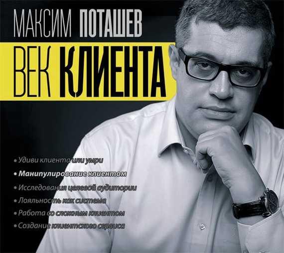 Максим Поташев Век клиента как уговорить клиента купить нефтепродукты