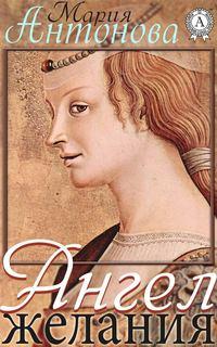 Антонова, Мария  - Ангел желания