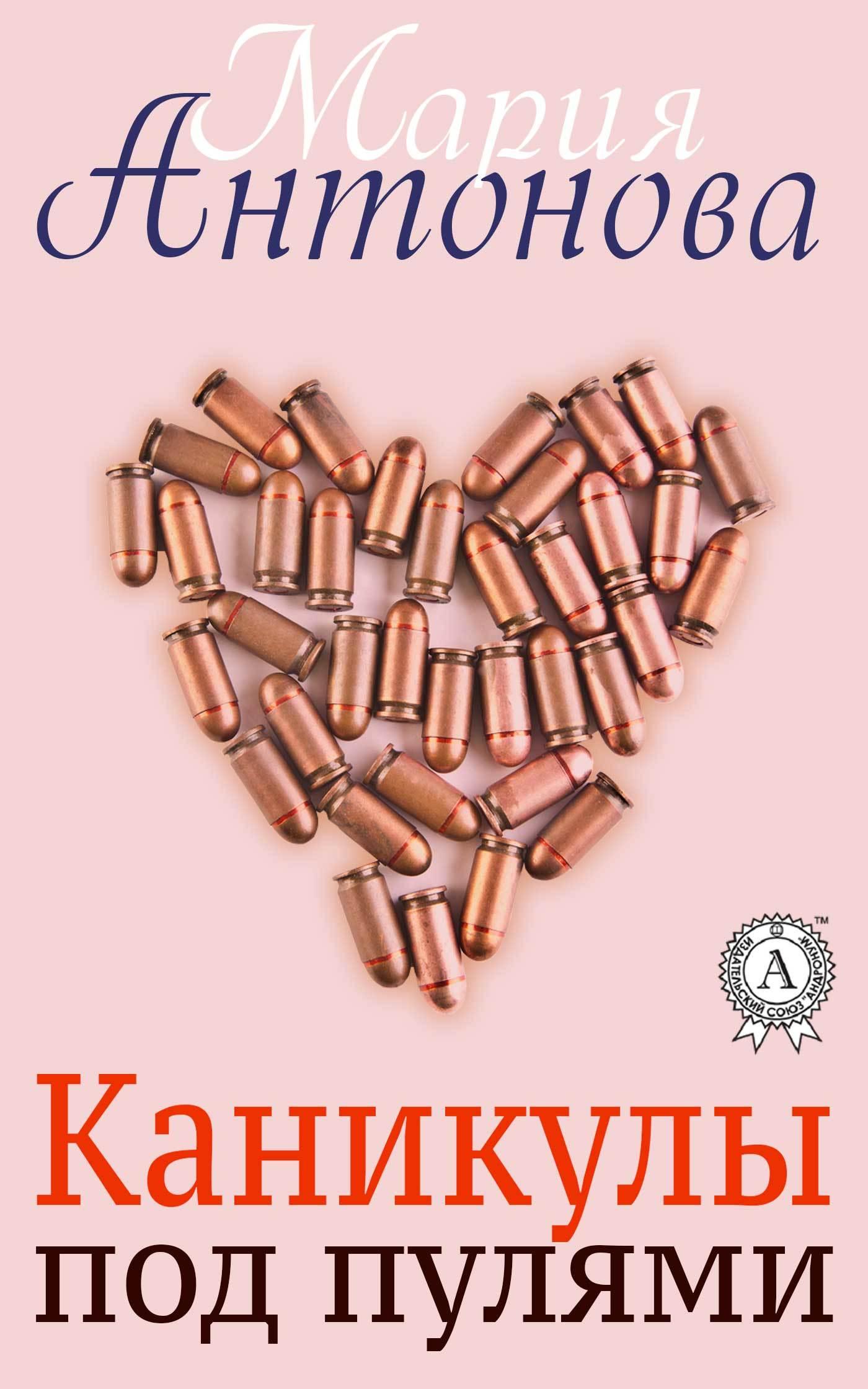 Мария Антонова - Каникулы под пулями