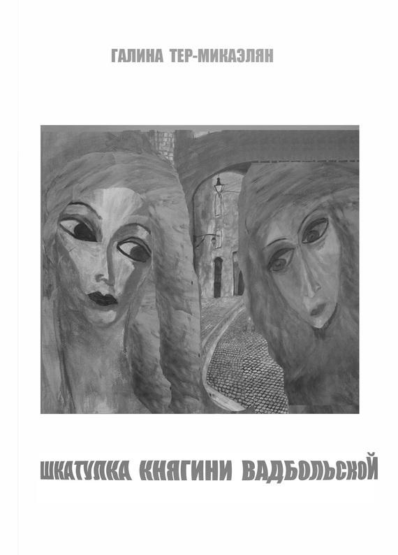 Шкатулка княгини Вадбольской