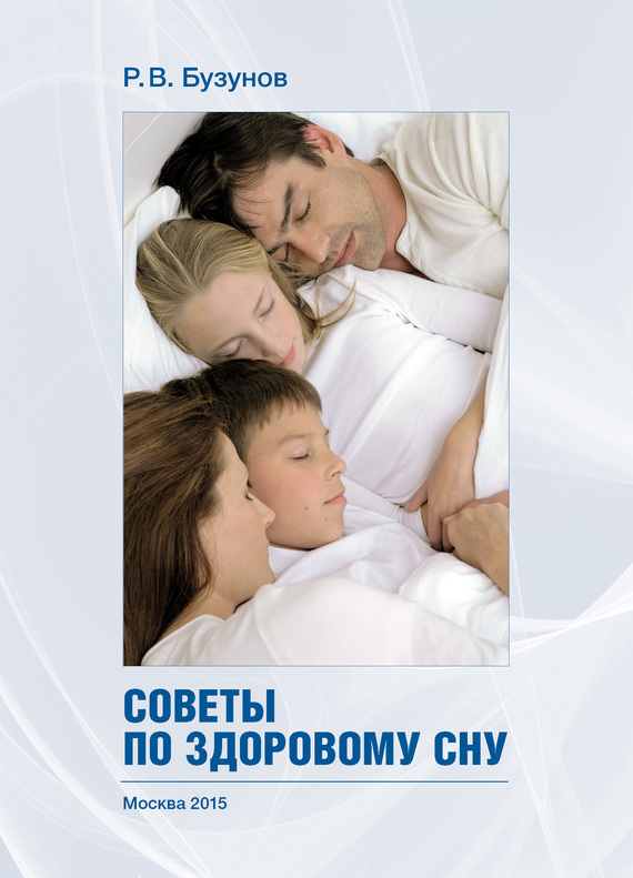 Роман Бузунов Советы по здоровому сну
