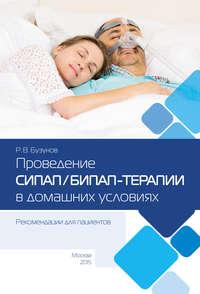 Бузунов, Роман  - Проведение СИПАП/БИПАП-терапии в домашних условиях. Рекомендации для пациентов