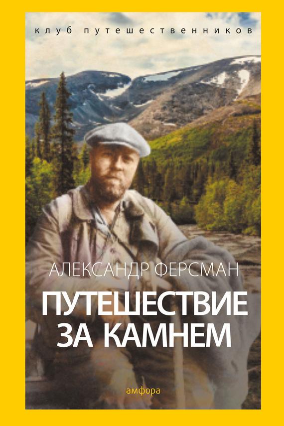 Александр Ферсман Путешествие за камнем