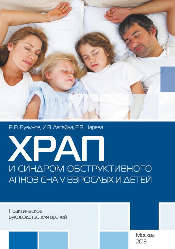 Отсутствует Храп и синдром обструктивного АПНОЭ сна у взрослых и детей. Практическое руководство для врачей