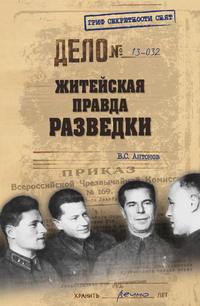 Антонов, Владимир  - Житейская правда разведки