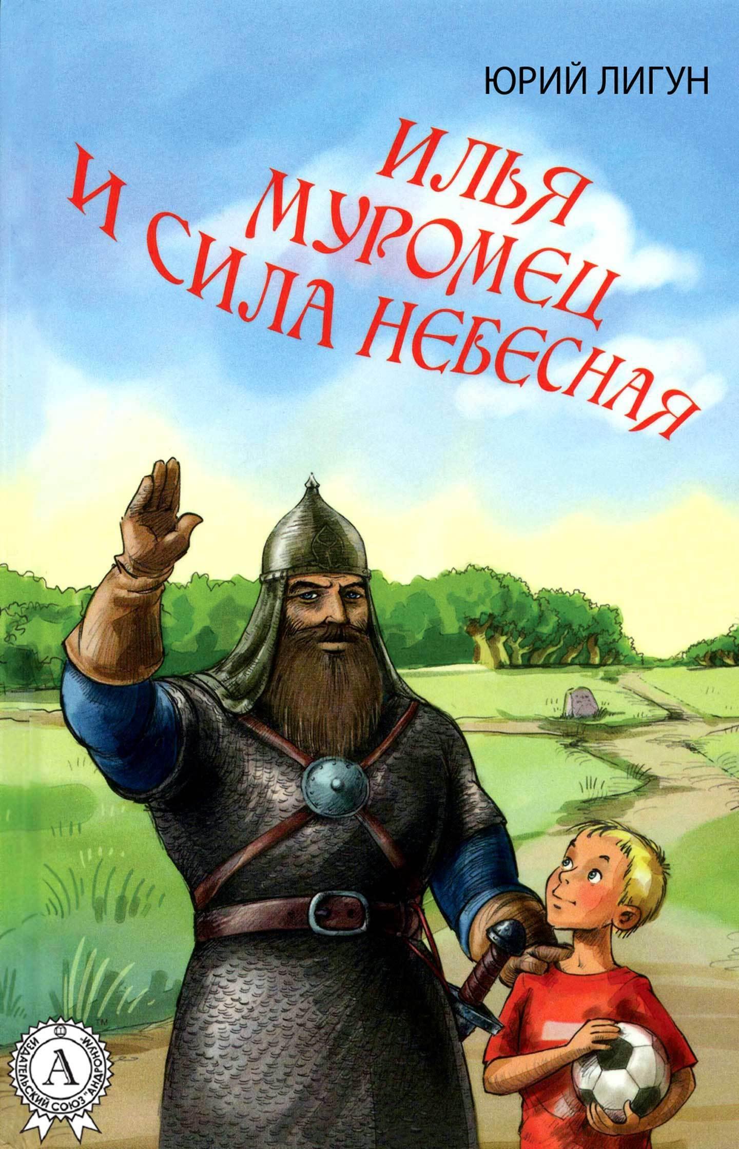 Юрий Лигун Илья Муромец и Сила небесная илья рясной убойная фарцовка